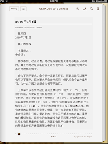 GEMA Devotional in epub format
