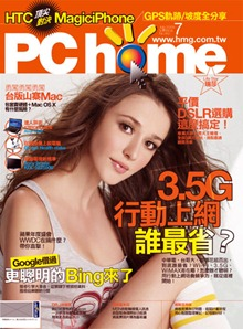 PC home 200907_cover_big