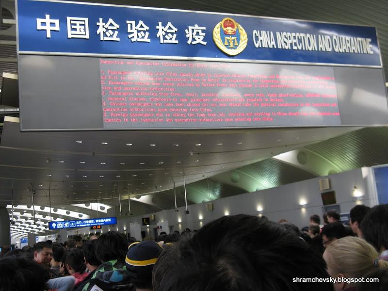 Аэропорт Пекин Столичный Очередь Санитарный Контроль