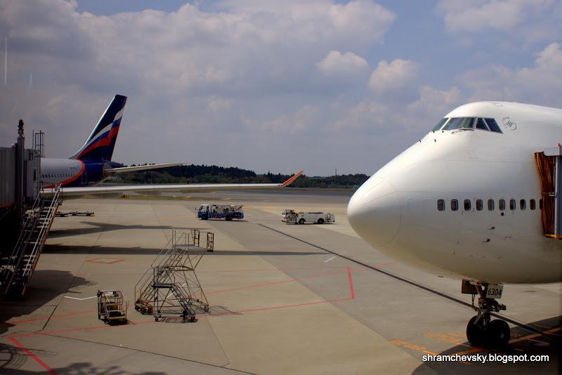 Japan Tokyo Narita Airport Aeroflot British Airways Япония Токио Аэропорт Нарита Аэрофлот Бритиш Эйрвэйз