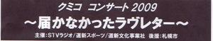 kumiko-title-2