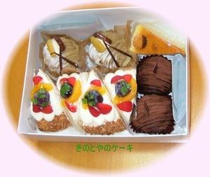 cake-041-2c