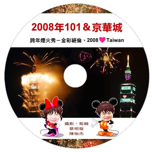 2008fireworks.jpg