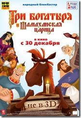 Tri-bogatyrya-i-Shamahanskaya-tsaritsa