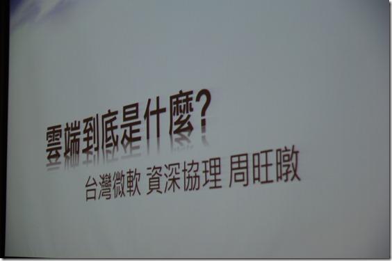 100年 非營利組織 資訊科技運用座談會 - 台北場 (32)