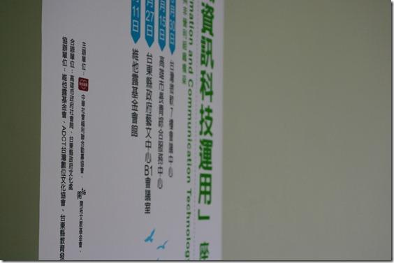 100年 非營利組織 資訊科技運用座談會 - 高雄場 (73)
