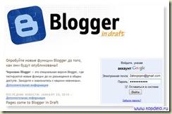 Как войти в Черновик Блоггер