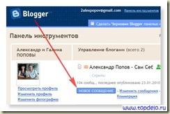 Как добавить статью пост в блог