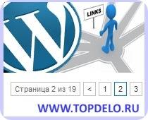 плагин wordpress page numbers - удобная навигация в блоге