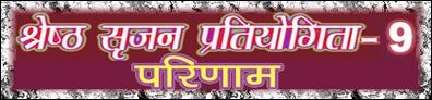 srajan result 9