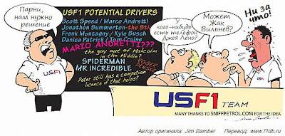 USF1 выбор пилостов Жак Вильнев Jim Bamber
