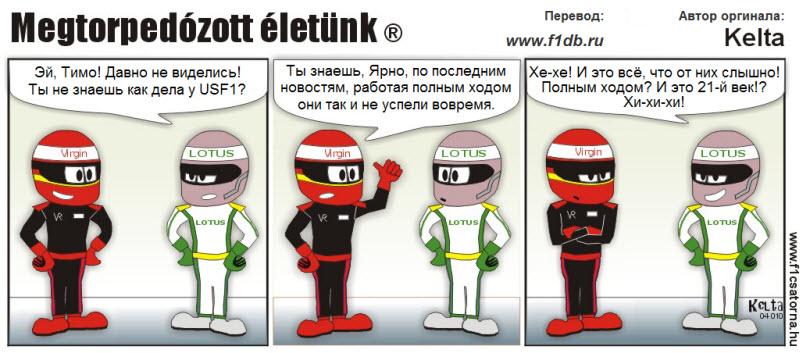 Ярно Трулли и Тимо Глок - USF1