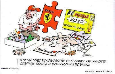 Формула-1 2010 кусочки пазла - комикс Fiszman