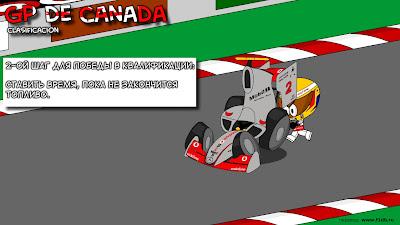 2ой шаг для победы в квалификации на Гран-при Канады 2010
