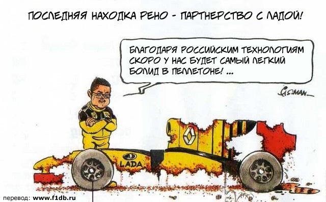 Эрик Буйе Renault комикс Fiszman