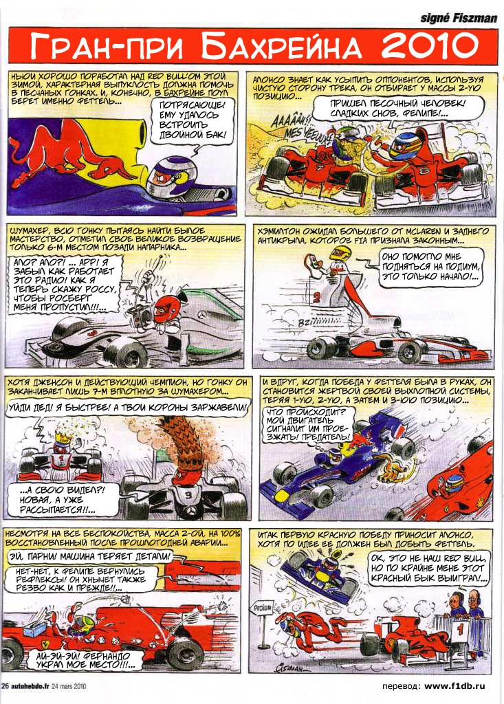 комикс Fiszman по Гран-при Бахрейна 2010