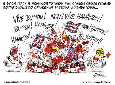 Льюис Хэмилтон и Дженсон Баттон