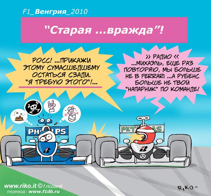 инцидент между Михаэлем Шумахером и Рубенсом Баррикелло на Гран-при Венгрии 2010 комикс Riko