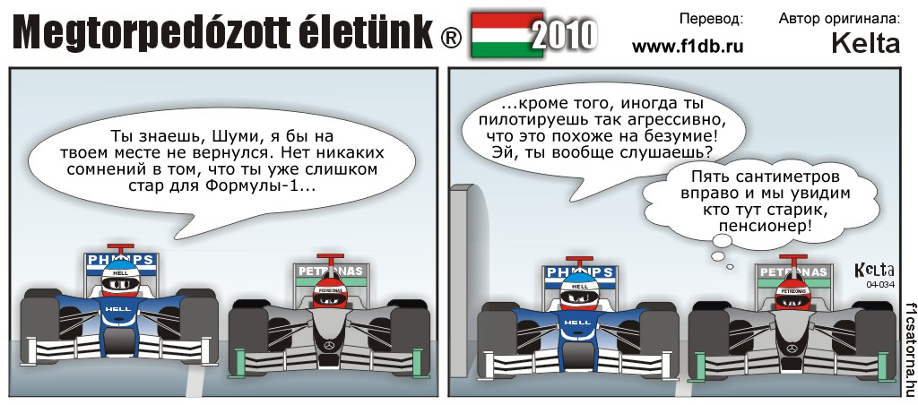 комикс про Рубенса Баррикелло и Михаэль Шумахера на Гран-при Венгрии 2010