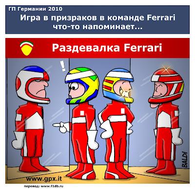 комикс Фернандо Алонсо и Фелипе Масса в раздевалке Ferrari