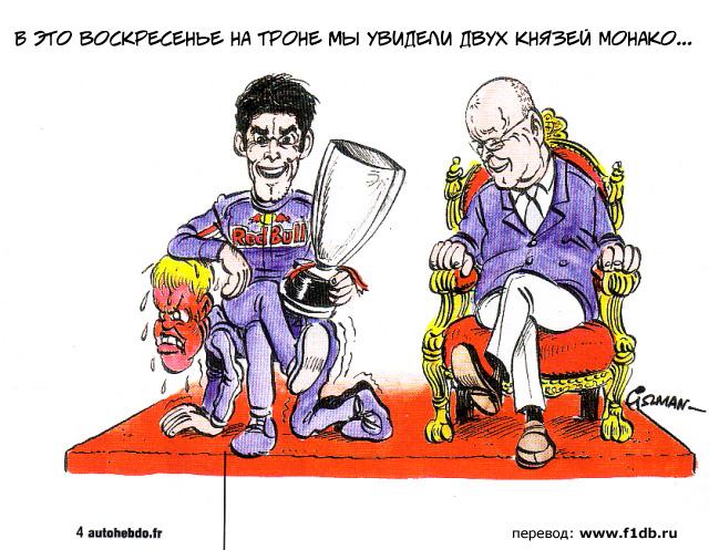 Принц Альберт Марк Уэббер Себастьян Феттель комикс Fiszman