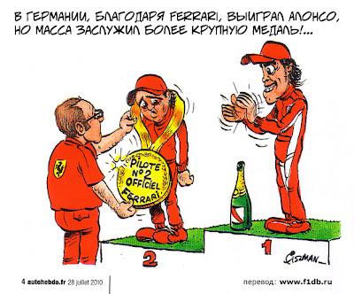 Фелипе Масса получил награду от Стефано Доменикали на Гран-при Германии 2010
