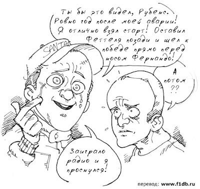 беседа Фелипе Массы и Рубенса Баррикелло после Гран-при Венгрии 2010