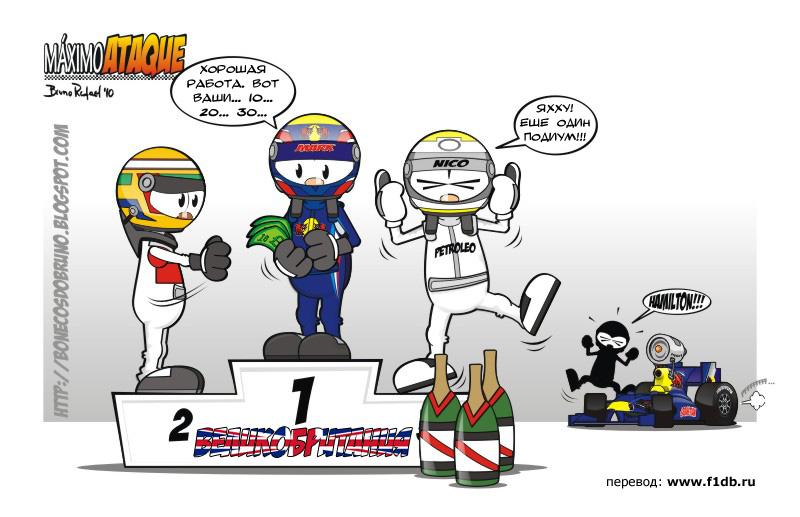 комикс подиум Гран-при Великобритании 2010
