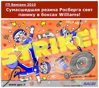 колесо Нико Росберга на Гран-при Венгрии 2010