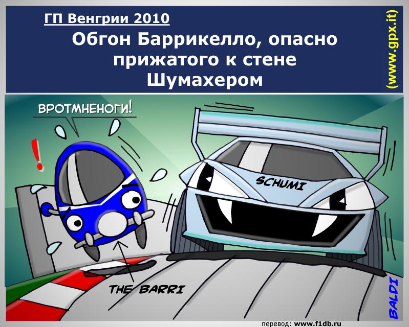 комикс Рубенс Баррикелло и Михаэль Шумахер Гран-при Венгрии 2010