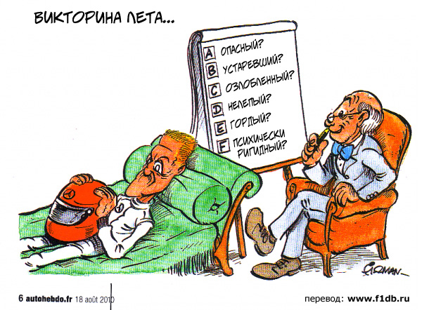 Михаэль Шумахер викторина лета Fiszman