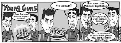 Себастьян Буэми поздравляет Хайме Альгерсуари с двадцатилетием