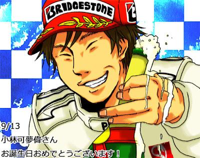 Камуи Кобаяши на подиуме плещется с шампанским