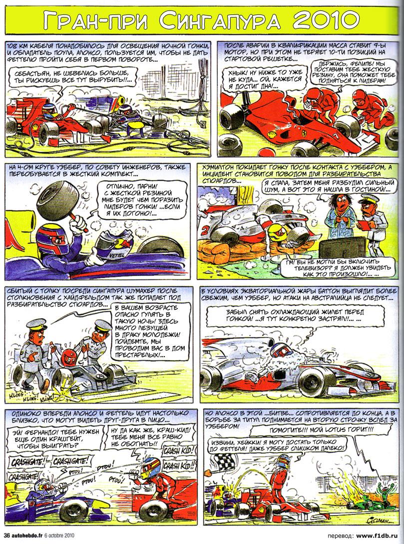большой комикс Fiszman по Гран-при Сингапура 2010