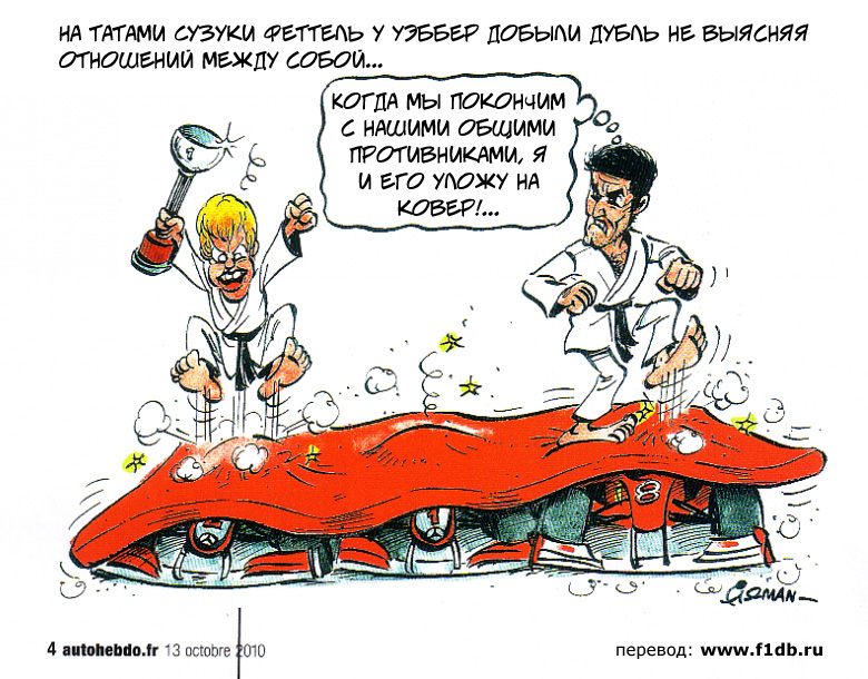 комикс Себастьян Феттель и Марк Уэббер берут дубль на Гран-при Японии 2010