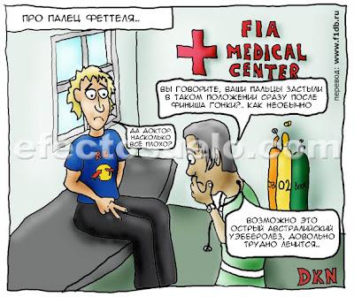 комикс про палец Себастьяна Феттеля после Гран-при Италии 2010