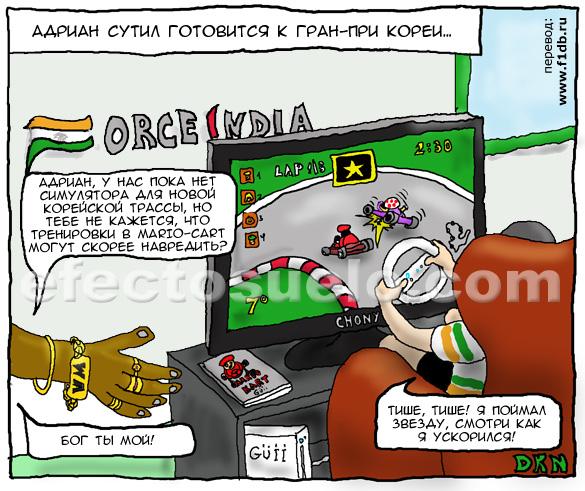 Адриан Сутиль готовится к Гран-при Кореи 2010 комикс DKN