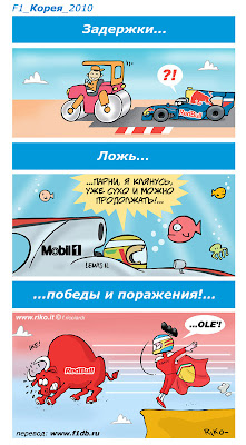 комикс Riko по Гран-при Кореи 2010