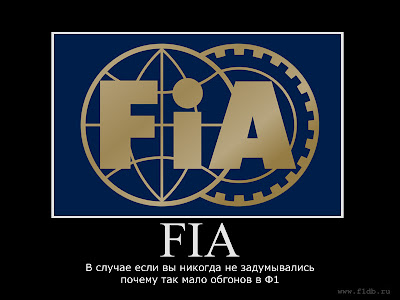 демотиватор про FIA и обгоны в Формуле-1