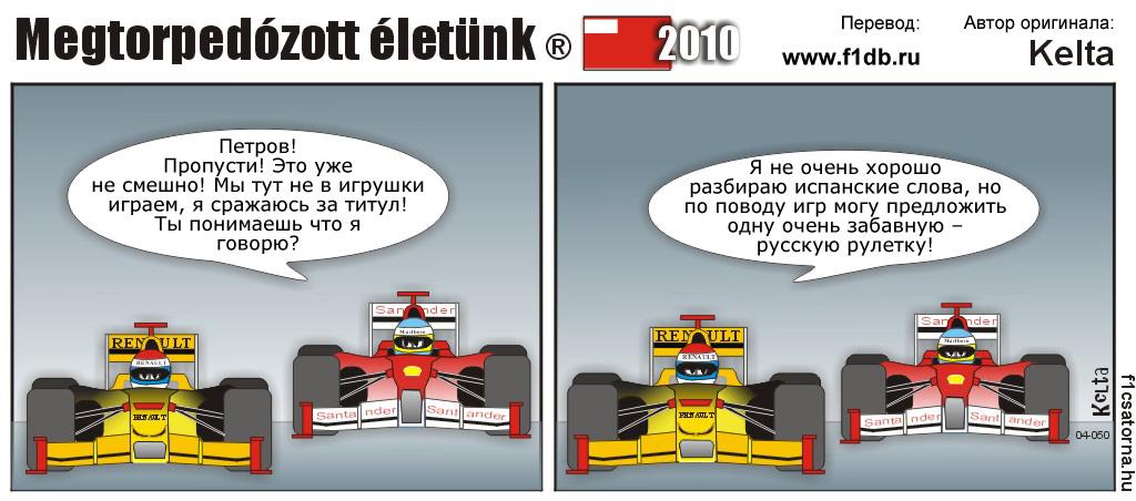 комикс про сражение Фернандо Алонсо и Виталия Петрова на Гран-при Абу-Даби 2010 Kelta