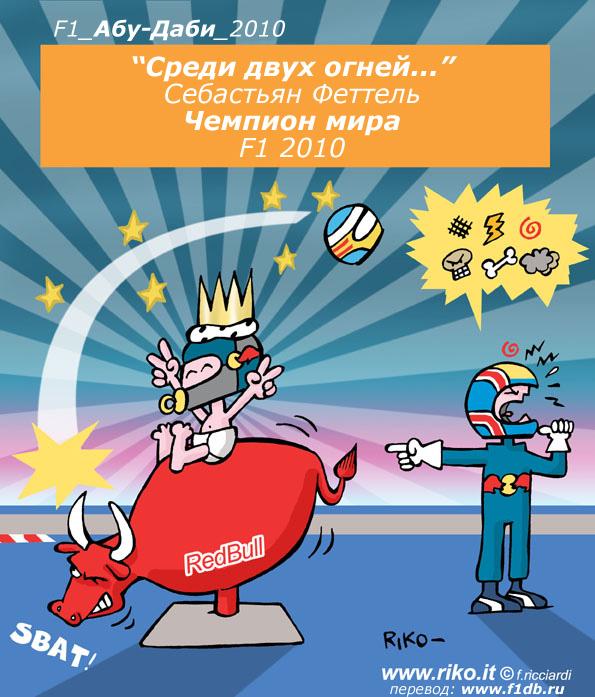 Себастьян Феттель берет титул на Гран-при Абу-Даби 2010 Марк Уэббер и Фернандо Алонсо в пролете комикс Riko