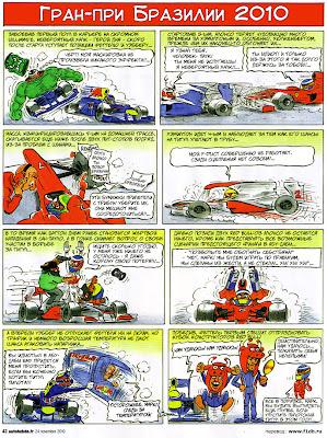 большой комикс Fiszman по Гран-при Бразилии 2010