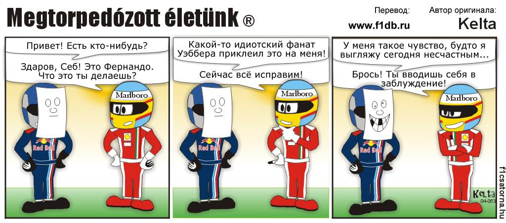 комикс Kelta про Себастьяна Феттеля и Фернандо Алонсо