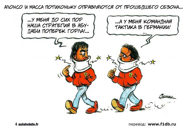 Фернандо Алонсо и Фелипе Масса после прошедшего сезона комикс Fiszman