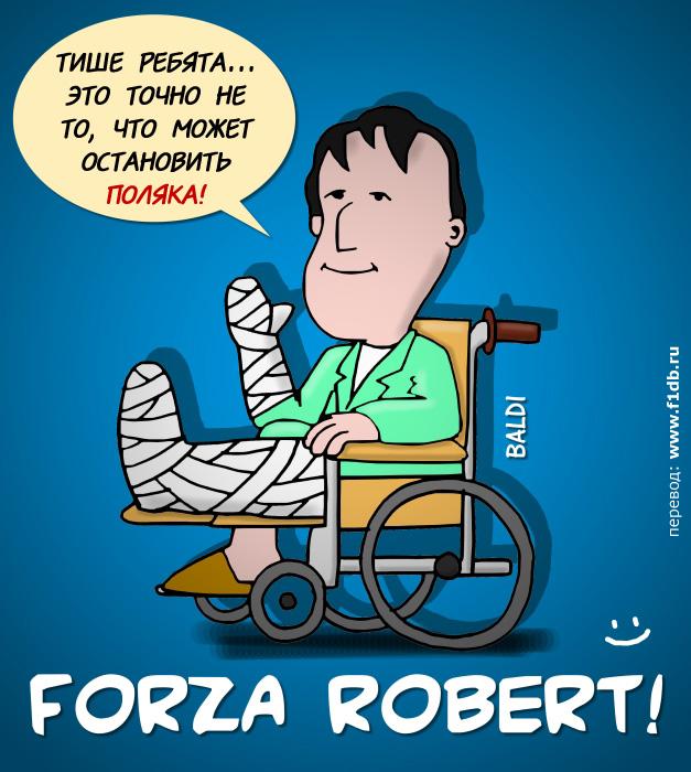 комикс Baldi Роберт Кубица не сдается