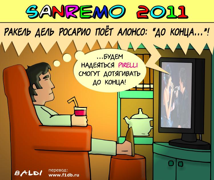 Sanremo 2011 Фернандо Алонсо обеспокоен резиной Pirelli