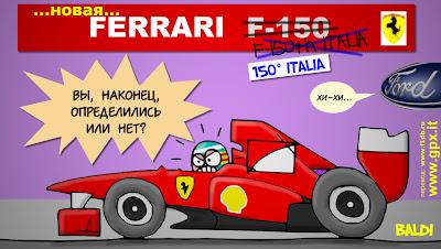 комикс Ferrari и ее 150 Italia название