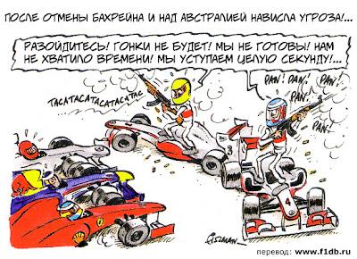 Льюис Хэмилтон и Дженсон Баттон пытаются бойкотировать Гран-при Австралии 2011