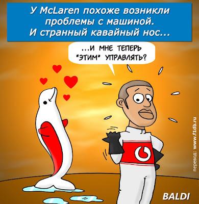 Льюис Хэмилтон жалуется на форму McLaren перед стартом сезона комикс Baldi