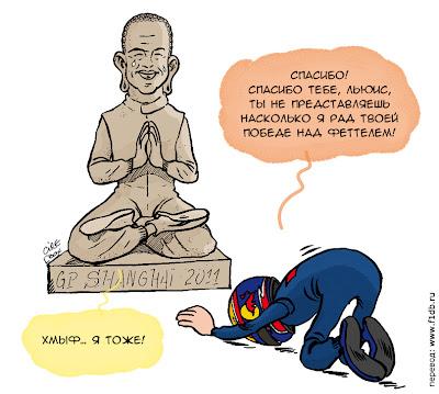 Марк Уэббер благодарит Льюиса Хэмилтона за победу над Феттелем на Гран-при Китая 2011 комикс Cirebox